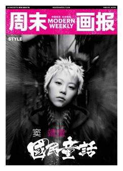 Leah Dou Modern Weekly China February 2016