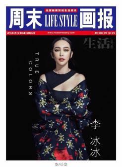 Li Bing Bing Modern Weekly China February 2015
