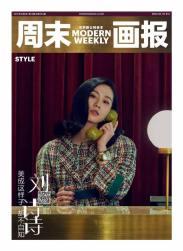 Liu Shi Shi Modern Weekly China April 2017