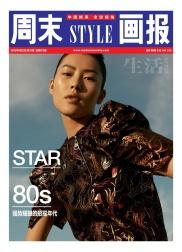 Liu Wen Modern Weekly China August 2015