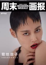Rinko Kikuchi Modern Weekly China November 2015