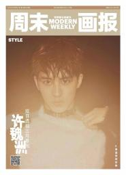 Xu Wei Zhou Modern Weekly China February 2017