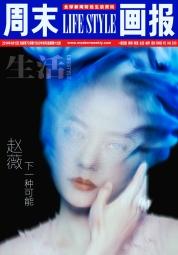 Zhao Wei Modern Weekly China April 2014