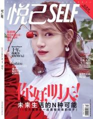 Michelle Chen SELF Magazine China December 2017 Cover