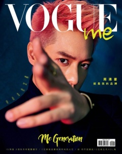 Vogue Me Taiwan December 2017-Nick Chou