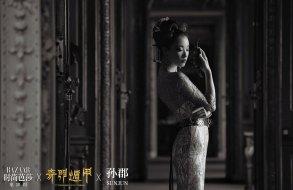 Ni Ni Harper's Bazaar China December 2017-7
