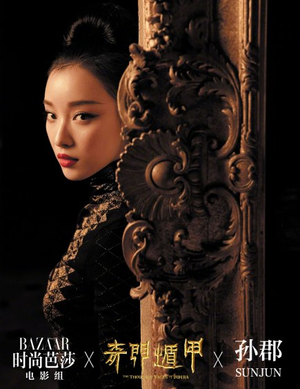 Ni Ni Harper's Bazaar China December 2017-8