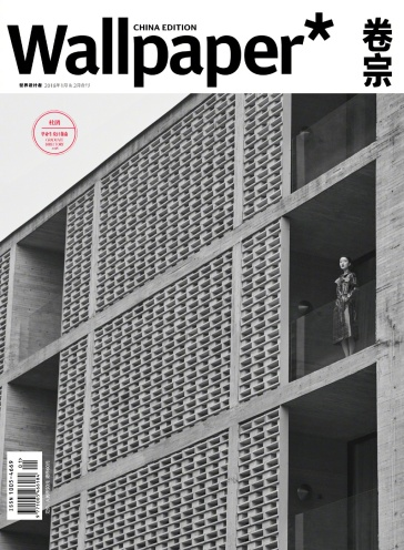 Du Juan for Wallpaper China January & Fabruary 2018 Cover B