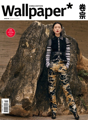 Du Juan for Wallpaper China January & Fabruary 2018 Cover C