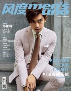 Chen Bo Lin for Men's Uno China March 2018 Cover