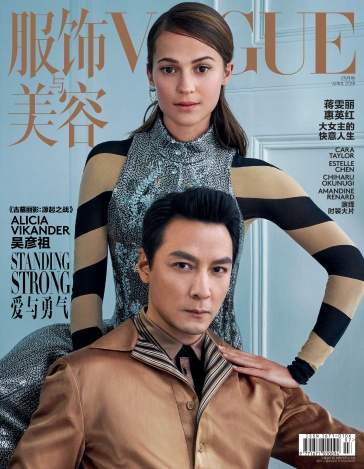 Daniel Wu & Alicia Vikander for Vogue China April 2018 Cover B