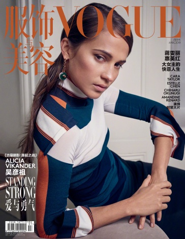 Daniel Wu & Alicia Vikander for Vogue China April 2018 Cover C