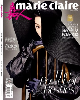 Fan Bingbing for Marie Claire China April 2018 Cover B