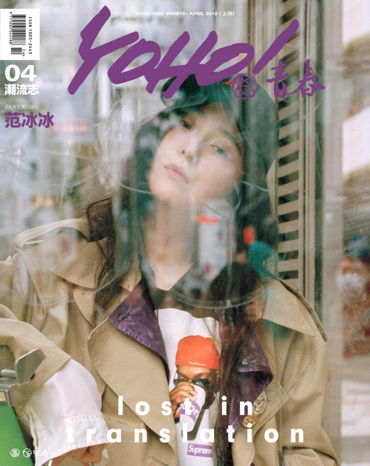 Fan Bingbing for YOHO Magazine April 2018 Cover A