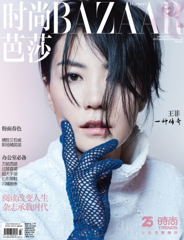Faye Wong for Harper's Bazaar China April 2018 Cover A
