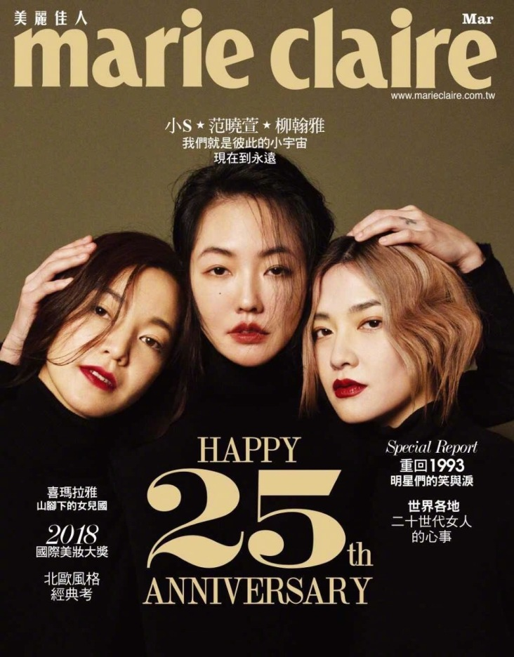 S Elephant Dee & Mavis Fan & Aya Liu for Marie Claire Taiwan March 2018 Cover B