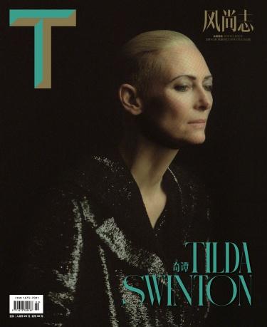 Tilda Swinton forT magazine China March 2018 Cover B