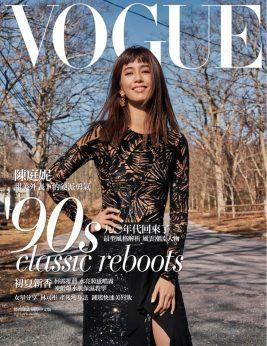 Annie Chen for Vogue Taiwan April 2018 Cover B