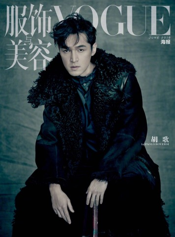 Hu Ge for Vogue China June 2018 Cover-2