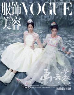 Vogue China May 2018 Cover B