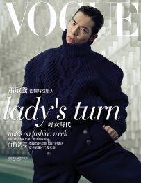 Jam Hsiao for Vogue Taiwan May 2018 Cover B