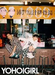 Talu Wang & Amber Guo for YOHO! GIRL June 2018-2