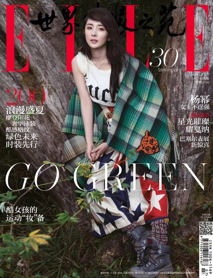 Yang Mi for ELLE China July 2018 Cover B