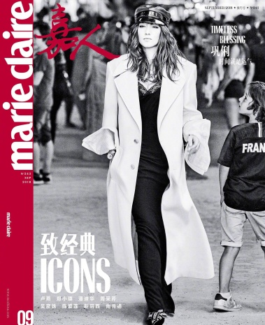 Gong Li for Marie Claire China September 2018 Cover B