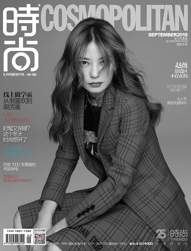 Zhao Wei for Cosmopolitan China September 2018 Cover