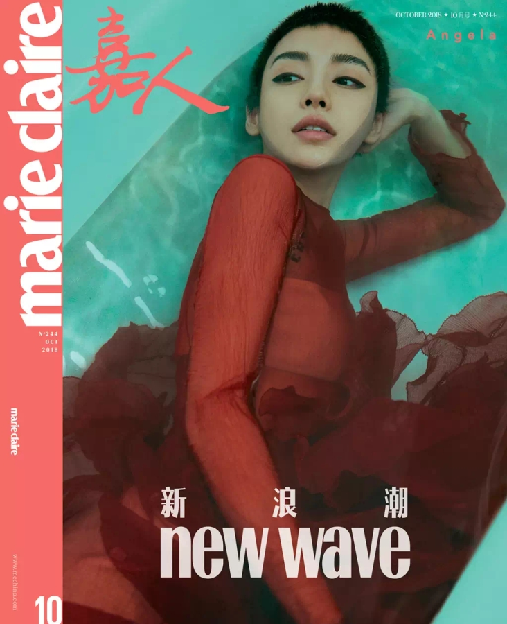 Angelababy for Marie Claire China October 2018 Cover B