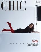 Karen Mok for CHIC Magazine September 2018 Cover B