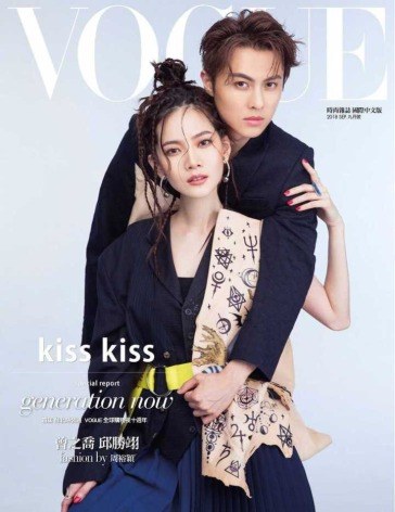 Vogue Taiwan September 2018 Cover F