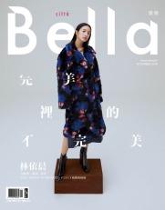Ariel Lin for Citta Bella Taiwan November 2018 Cover D