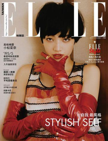 Nana Komatsu for ELLE Taiwan November 2018 Cover A