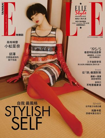 Nana Komatsu for ELLE Taiwan November 2018 Cover C