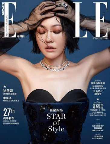 S Elephant Dee ELLE Taiwan October 2018 Cover A