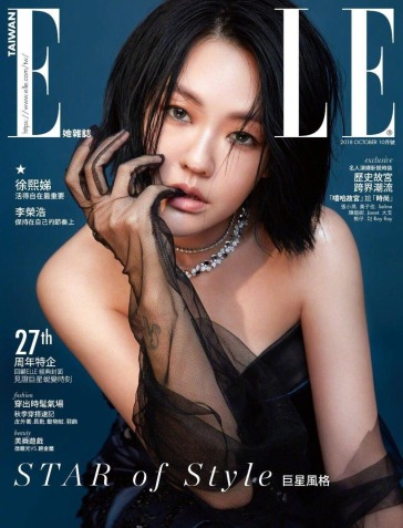 S Elephant Dee ELLE Taiwan October 2018 Cover B