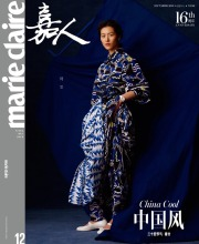 Liu Wen & Willian Chen for Marie Claire China December 2018-4