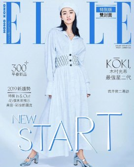 Koki for ELLE HK January 2019 Cover B