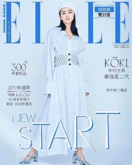 Koki for ELLE HK January 2019 Cover B