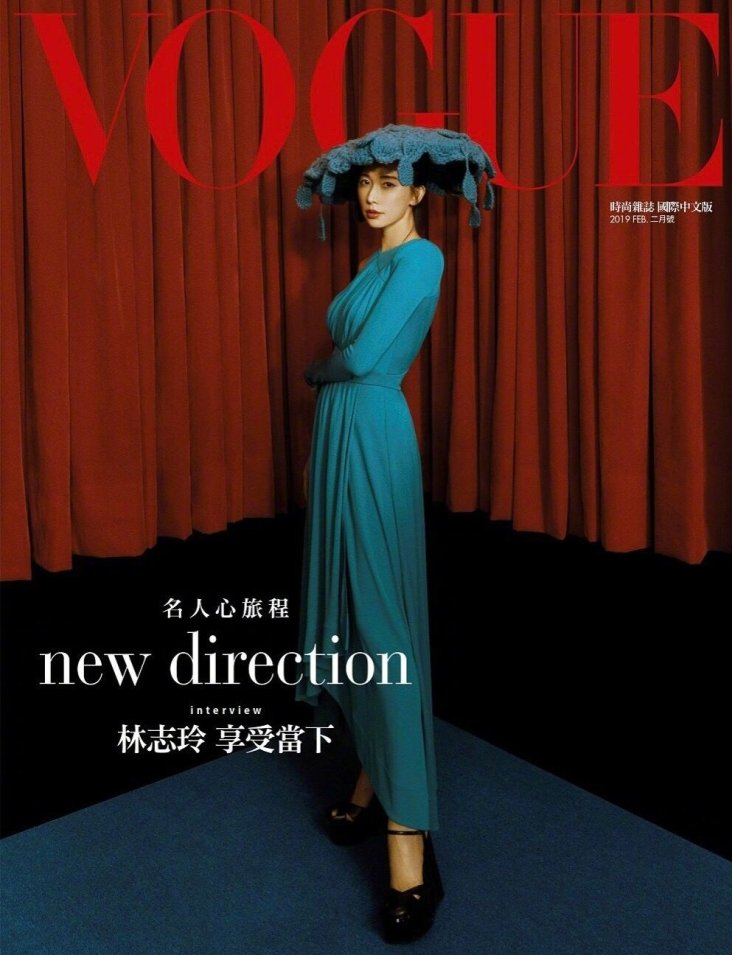 Chiling Lin for Vogue Taiwan February 2019 Cover B