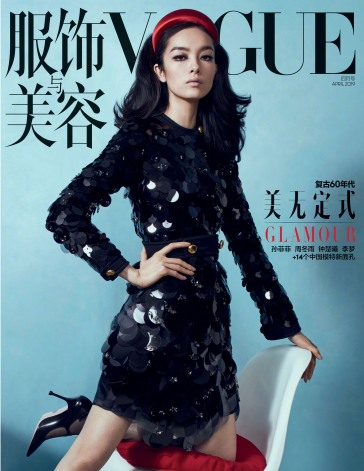 Fei Fei Sun for Vogue China April 2019 Cover B