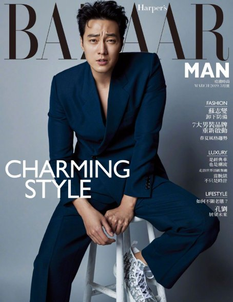 So Ji Sub for Harper's Bazaar Taiwan Man March 2019 Cover