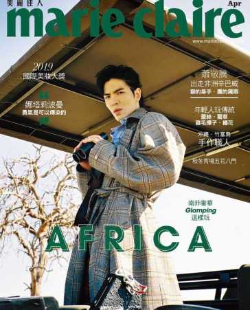 Jam Hsiao Marie Claire Taiwan April 2019 Cover C