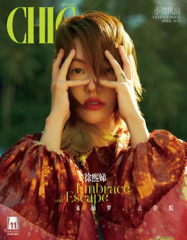S Elephant Dee for CHIC Magazine April 2019 Cover B