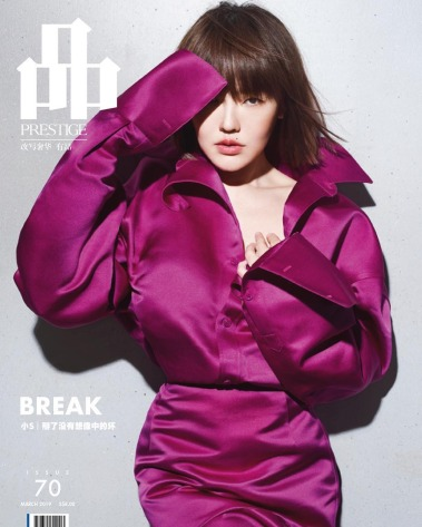 S Elephant Dee for Prestige Singapore Malaysia March 2019 Cover B