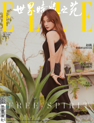 Zhao Wei for ELLE China April 2019 Cover B