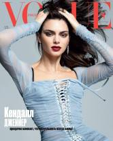 Kendall Jenner for Vogue Russia May 2019 Cover A