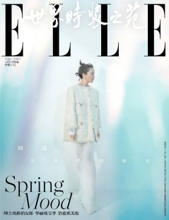 Zhou Xun for ELLE China May 2019 Cover B