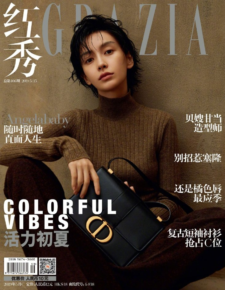 Angelababy for Grazia China May 2019 Cover B
